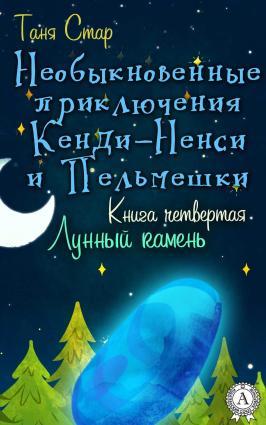 Книга четвертая. Лунный камень photo №1