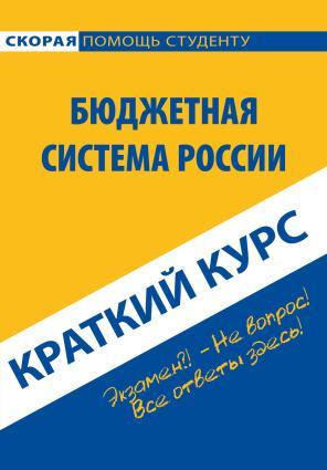 Бюджетная система России. Краткий курс photo №1