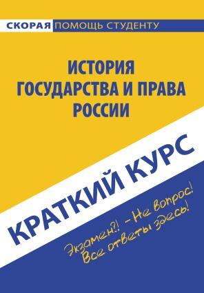 История государства и права России Foto №1