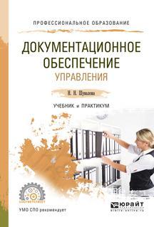Документационное обеспечение управления. Учебник и практикум для СПО photo №1