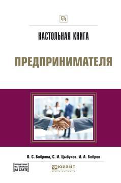 Настольная книга предпринимателя. Практическое пособие photo №1