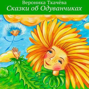 Сказки обОдуванчиках Foto №1