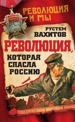 Революция, которая спасла Россию Foto №1