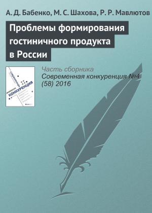Проблемы формирования гостиничного продукта в России photo №1