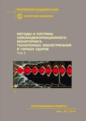 Методы и системы сейсмодеформационного мониторинга техногенных землетрясений и горных ударов. Том 2 photo №1
