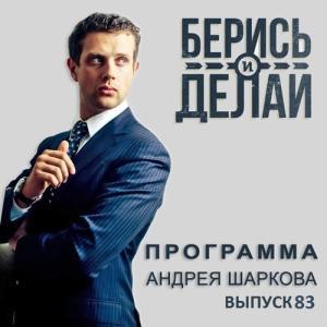 Гуру российского бизнеса Владимир Довгань в «Берись и делай» photo №1