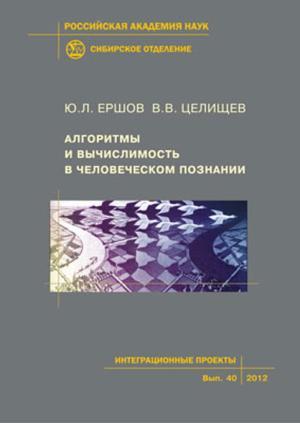 Алгоритмы и вычислимость в человеческом познании photo №1