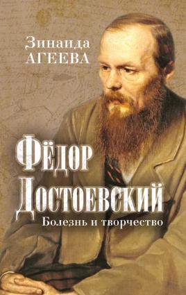 Федор Достоевский. Болезнь и творчество Foto №1