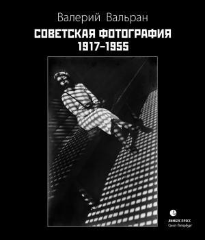 Советская фотография. 1917–1955 photo №1