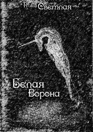 Белая ворона photo №1