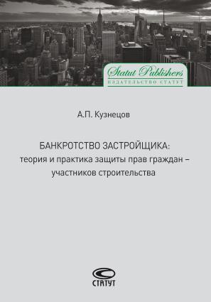 Банкротство застройщика. Теория и практика защиты прав граждан – участников строительства Foto №1
