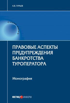 Правовые аспекты предупреждения банкротства туроператора photo №1