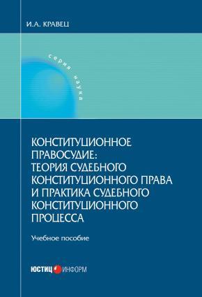 Конституционное правосудие: теория судебного конституционного права и практика судебного конституционного процесса Foto №1