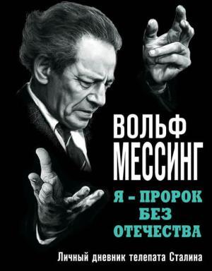 Я – пророк без Отечества. Личный дневник телепата Сталина Foto №1