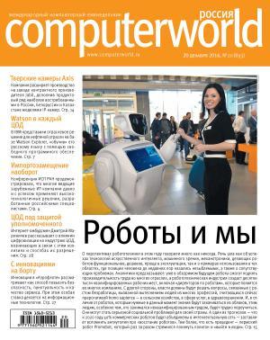 Журнал Computerworld Россия №20/2016 Foto №1