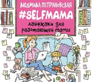 #Selfmama. Лайфхаки для работающей мамы Foto №1