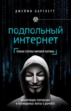 Подпольный интернет. Темная сторона мировой паутины Foto №1