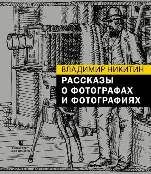 Рассказы о фотографах и фотографиях photo №1