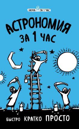 Астрономия за 1 час Foto №1