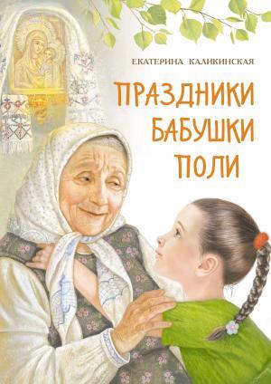 Праздники бабушки Поли photo №1