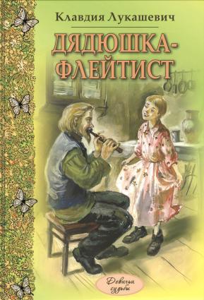 Дядюшка-флейтист (сборник) photo №1