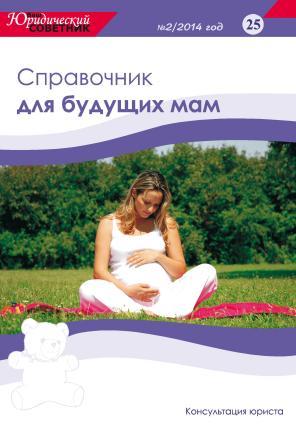 Ваш юридический советник №2 (25) 2014. Справочник для будущих мам Foto №1