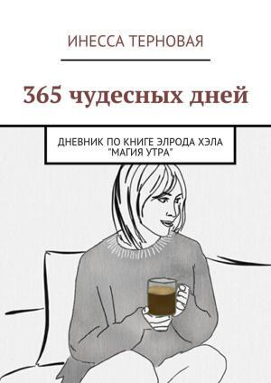 365 чудесных дней. Дневник по книге Элрода Хэла «Магия утра» Foto №1
