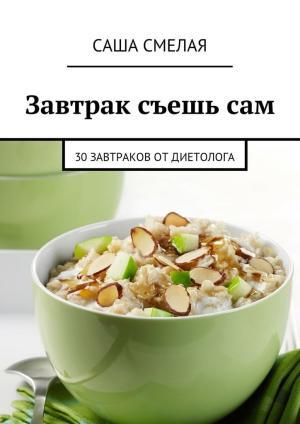 Завтрак съешьсам. 30завтраков отдиетолога photo №1