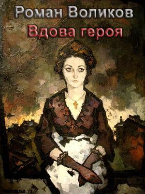 Вдова героя photo №1