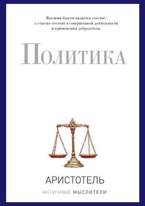 Политика (сборник)