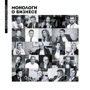 Монологи о бизнесе. Девелопмент Foto №1