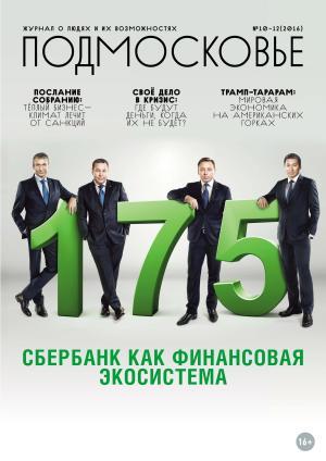 Подмосковье №10-12 2016 photo №1