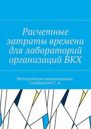 Расчетные затраты времени для лабораторий организацийВКХ Foto №1