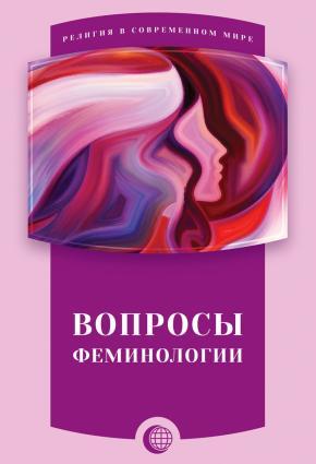 Вопросы феминологии Foto №1