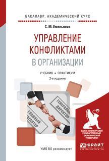 Управление конфликтами в организации 2-е изд., испр. и доп. Учебник и практикум для академического бакалавриата photo №1