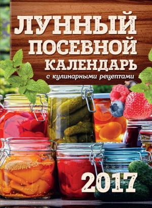 Лунный посевной календарь с кулинарными рецептами 2017 Foto №1