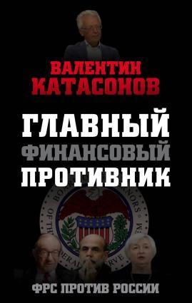 Главный финансовый противник. ФРС против России Foto №1
