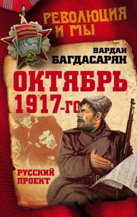 Октябрь 1917-го. Русский проект Foto №1