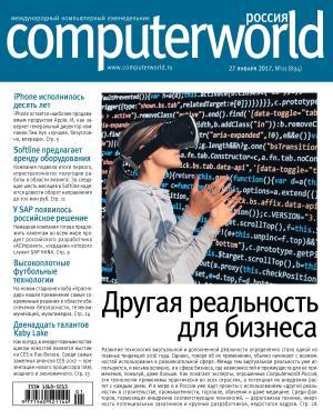 Журнал Computerworld Россия №01/2017 Foto №1