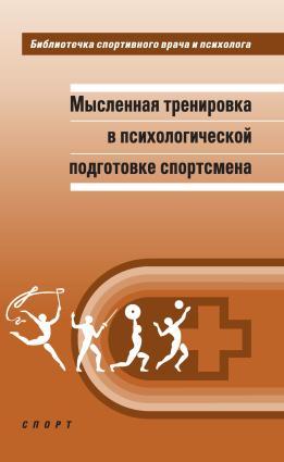 Мысленная тренировка в психологической подготовке спортсмена photo №1