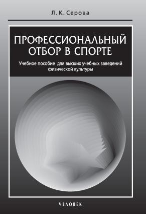 Профессиональный отбор в спорте. Учебное пособие для высших учебных заведений физической культуры photo №1