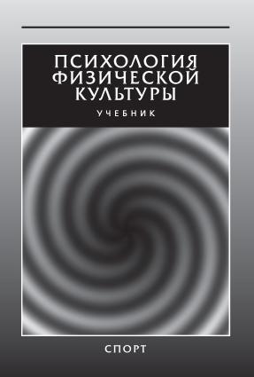 Психология физической культуры. Учебник photo №1