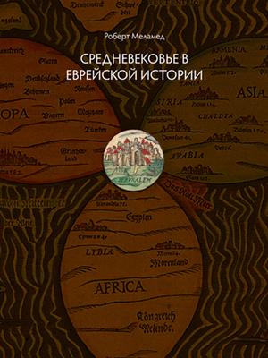 Средневековье в еврейской истории Foto №1