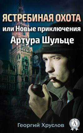 Ястребиная охота, или Новые приключения Артура Шульце photo №1