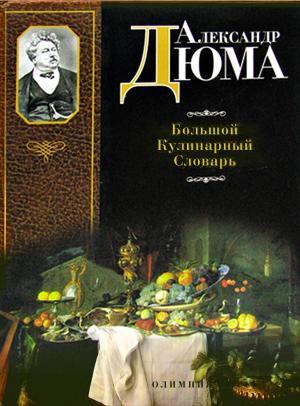 Большой кулинарный словарь photo №1
