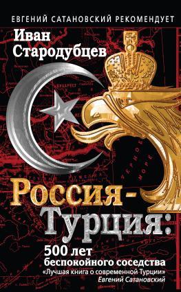 Россия – Турция: 500 лет беспокойного соседства photo №1