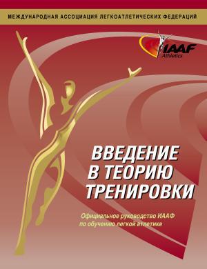 Введение в теорию тренировки. Официальное руководство ИААФ по обучению легкой атлетике photo №1