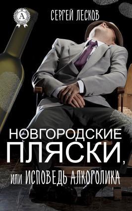 Новгородские пляски, или Исповедь алкоголика Foto №1