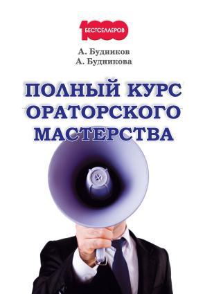 Полный курс ораторского мастерства Foto №1