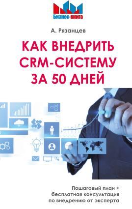 Как внедрить CRM-систему за 50 дней photo №1